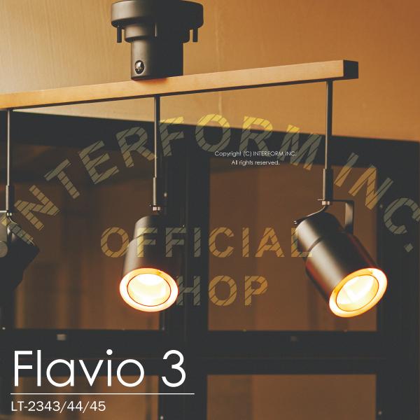 Flavio 3 [ フラヴィオ3 ] シーリングライト ■ スポットライト | 天井照明 【 インターフォルム 】