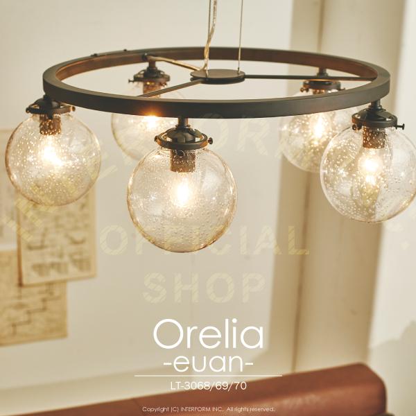 Orelia -euan- [ オレリア -ユアン- ] ペンダントライト ■ シーリングライト | 天井照明 【 インターフォルム 】