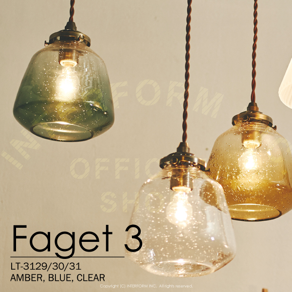 Faget 3 [ ファジェ3 ] ペンダントライト ■ 天井照明 【 インターフォルム 】