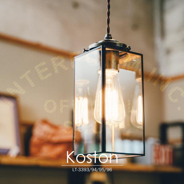 Koston [ コストン ] ペンダントライト ■ 天井照明 【 インターフォルム 】