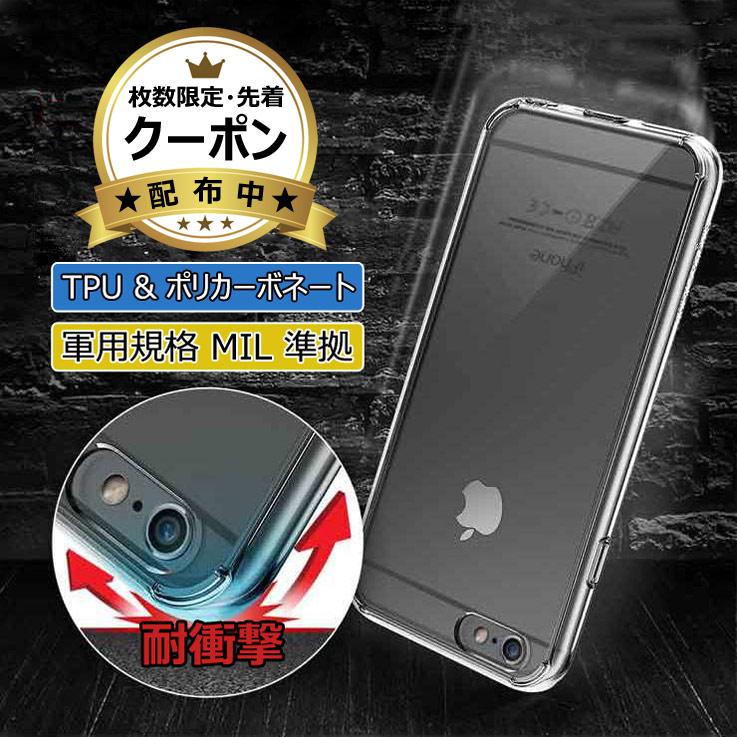 bef9cf667b iPhone6sケースクリア透明送料無料即納ストラップホール耐衝撃6s対応アイフォンケーススマホ