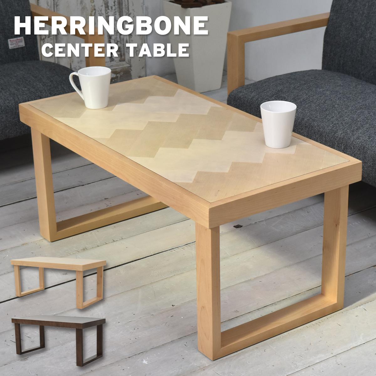 HERRINGBONE ヘリンボーン センターテーブル ローテーブル 90cm リビング おしゃれ かわいい 男前 北欧 シンプル カフェ モダン 木製 ナチュラル