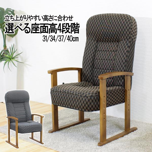 背部と座面にモールド(成型)ウレタンを使い角度を調整できるレバー式リクライニングの高座椅子です。肘部には天然木を使用 背部と座面にモールド(成型)ウレタンを使い体を包み込みます。角度を調整できるレバー式リクライニングの高座椅子です。肘部には天然木を使用した木肘で、高級感のあるデザインです。