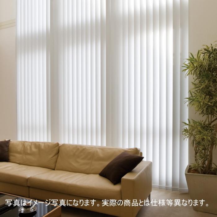 送料無料 サンプル無料のバーチカルブラインド  縦型ブラインド バーチカル ニチベイ アルペジオ(レールジョイントタイプ) NBグラス遮熱(75mm) シングルスタイル ループコード式 幅120.5~160cmX高さ121~160cmまで
