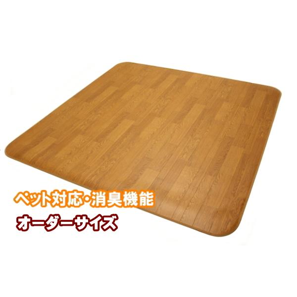 クッションフロアカーペット ペットシート ダイニングカーペット 消臭機能(木目柄) オーダーサイズ幅~180cmまでX長さ301~330cmまで