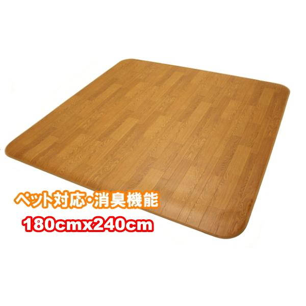 クッションフロアカーペット ペットシート ダイニングカーペット 消臭機能(木目柄)CF 木目 約180cmX240cm