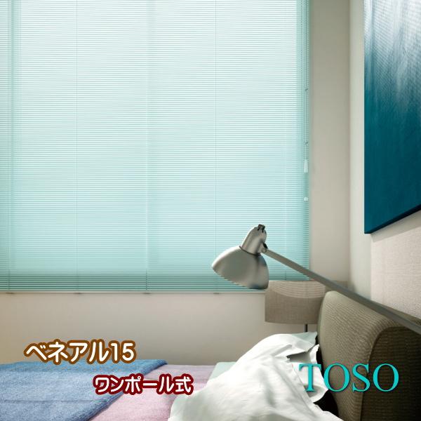 ブラインド トーソー TOSO ワンポール式 ベネアル15 幅240.5~250cm×高さ131~150cmまで