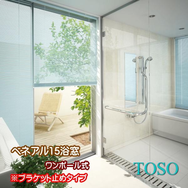 ブラインド トーソー TOSO ワンポール式 ベネアル15 浴窓 水回り用(ブラケット止め) 幅120.5~140cm×高さ151~170cmまで