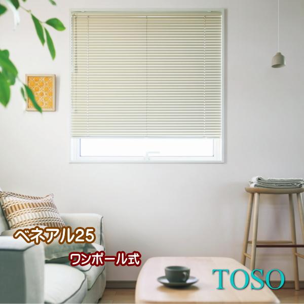 ブラインド トーソー TOSO ワンポール式 ベネアル25 幅220.5~240cm×高さ181~200cmまで
