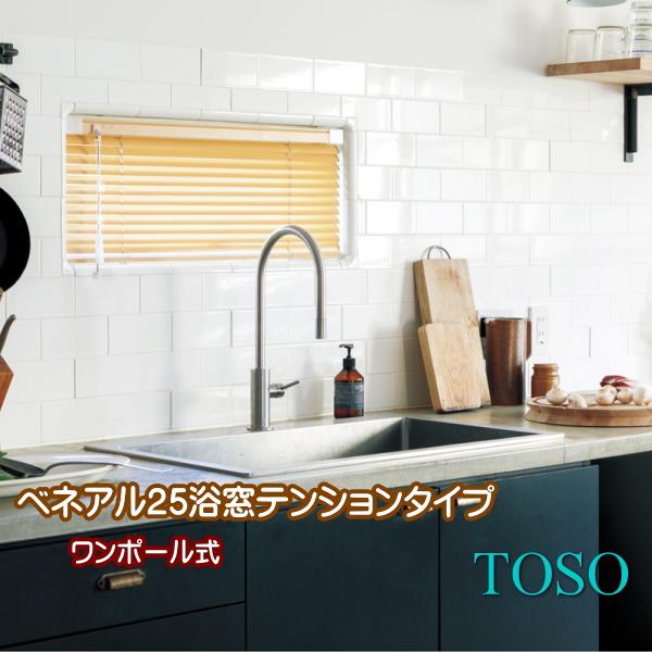 ブラインド トーソー TOSO ワンポール式 ベネアル25 浴窓テンションタイプ 幅36~80cm×高さ11~80cmまで
