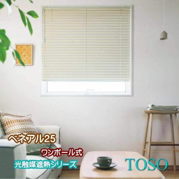 ブラインド トーソー TOSO ワンポール式 ベネアル25(光触媒遮熱シリーズ) 幅160.5~180cm×高さ161~180cmまで