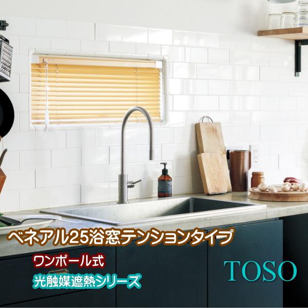 ブラインド トーソー TOSO ワンポール式 ベネアル25 浴窓テンションタイプ(光触媒遮熱シリーズ) 幅160.5~180cm×高さ121~140cmまで