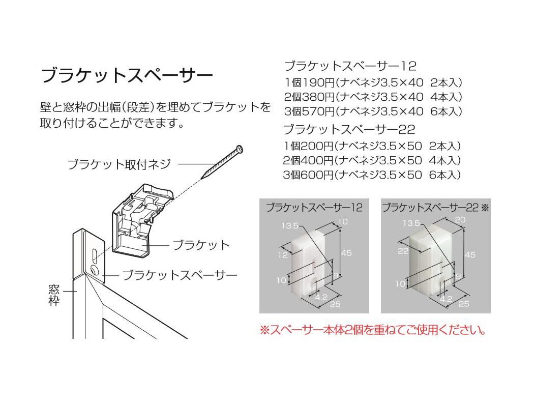 ブラインド本体と同梱可能 ブラインド トーソー オプション部品 お金を節約 日本全国 送料無料 ブラケットスペーサー12 1ケ入り