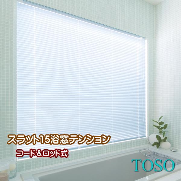 ブラインド トーソー TOSO コード・ロッド式 スラット15 浴窓テンションタイプ 幅140.5~160cm×高さ111~130cmまで