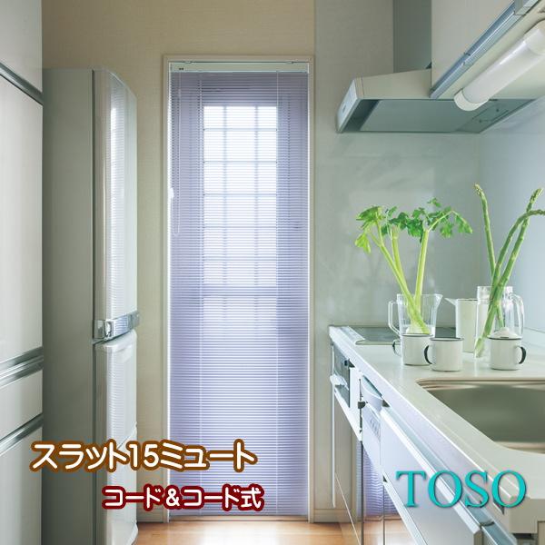 ブラインド コンパクト トーソー TOSO コード・コード式 スラット15 ミュート 幅180.5~200cm×高さ111~130cmまで