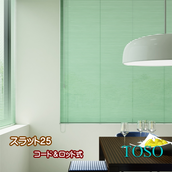 ブラインド トーソー TOSO コード・ロッド式 スラット25 幅220.5~240cm×高さ201~220cmまで