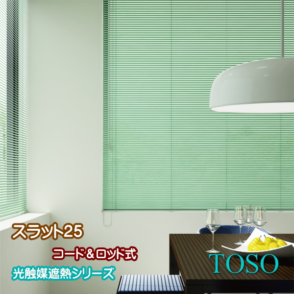 ブラインド トーソー TOSO コード・ロッド式 スラット25(光触媒遮熱シリーズ) 幅120.5~140cm×高さ201~220cmまで