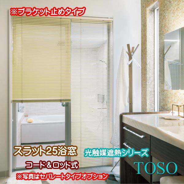 ブラインド トーソー TOSO コード・ロッド式 スラット25浴窓 水回り(ブラケット止め)(光触媒遮熱シリーズ) 幅28~80cm×高さ121~140cmまで