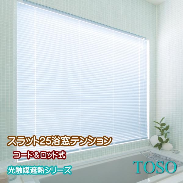 ブラインド トーソー TOSO コード・ロッド式 スラット25 浴窓テンションタイプ(光触媒遮熱シリーズ) 幅140.5~160cm×高さ181~190cmまで