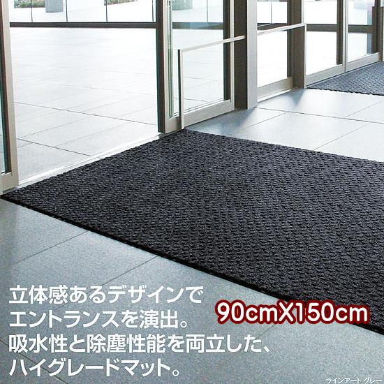 玄関マット 屋内 ラインアート 90cmX150cm