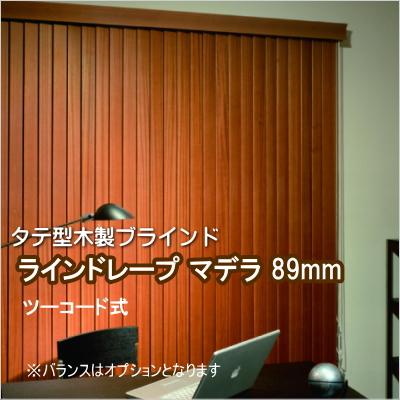 タテ型ブラインド 木製 タチカワブラインド 激安 ラインドレープ マデラ 幅361~400cmX丈40~100cmまで