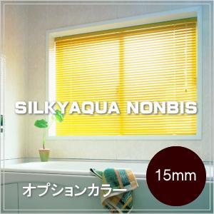 ブラインド タチカワブラインド シルキーカーテンアクア ノンビスタイプ 浴室用ブラインド 15mmスラット オプションカラー 幅121cm~140cmX高さ141~160cmまで