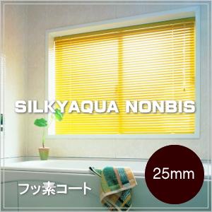 ブラインド タチカワブラインド シルキーアクア ノンビスタイプ 浴室用ブラインド 25mmスラット フッ素コート 幅101cm~120cmX高さ30~80cmまで