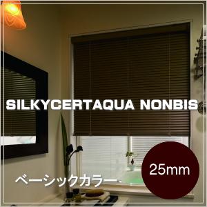 ブラインド タチカワブラインド シルキーサート ノンビスタイプ 浴室用ブラインド 25mmスラット ベーシックカラー 遮熱コート 幅121cm~140cmX高さ141~160cmまで