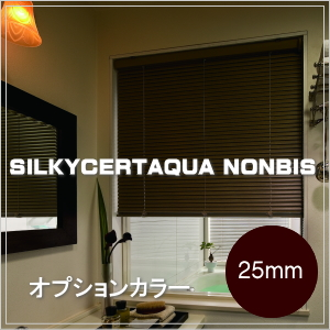 ブラインド タチカワブラインド シルキーサート ノンビスタイプ 浴室用ブラインド 25mmスラット オプションカラー 幅121cm~140cmX高さ141~160cmまで
