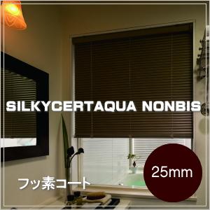 ブラインド タチカワブラインド シルキーサート ノンビスタイプ 浴室用ブラインド 25mmスラット フッ素コート 幅141cm~160cmX高さ121~140cmまで