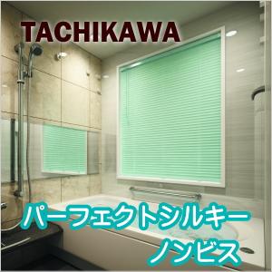 ブラインド 浴室 ノンビス タチカワ パーフェクトシルキー 25mm ベーシックカラー 遮熱コート 幅101cm~120cmX高さ141~160cmまで※RDS機能なし