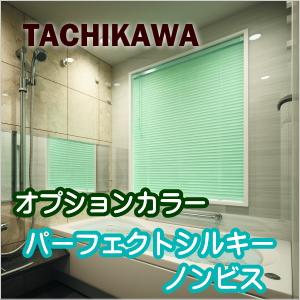 ブラインド 浴室 ノンビス タチカワ パーフェクトシルキー 25mm ビジュアルカラー ベルベットカラー 幅55cm~80cmX高さ81~100cmまで※RDS機能なし
