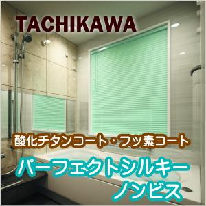 ブラインド 浴室 ノンビス タチカワ パーフェクトシルキー 25mm 酸化チタンコート フッ素コート 幅101cm~120cmX高さ141~160cmまで