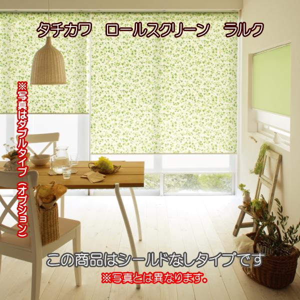 タチカワ ロールスクリーン ラルク 防炎 ウォッシャブル 生地:ガーデン RS7031 幅160.5~200cmX丈201~250cmまで(シールドなし)