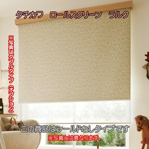 タチカワ ロールスクリーン ラルク 防炎 遮光1級 生地:メリノ RS7041 幅80.5~120cmX丈81~120cmまで(シールドなし)