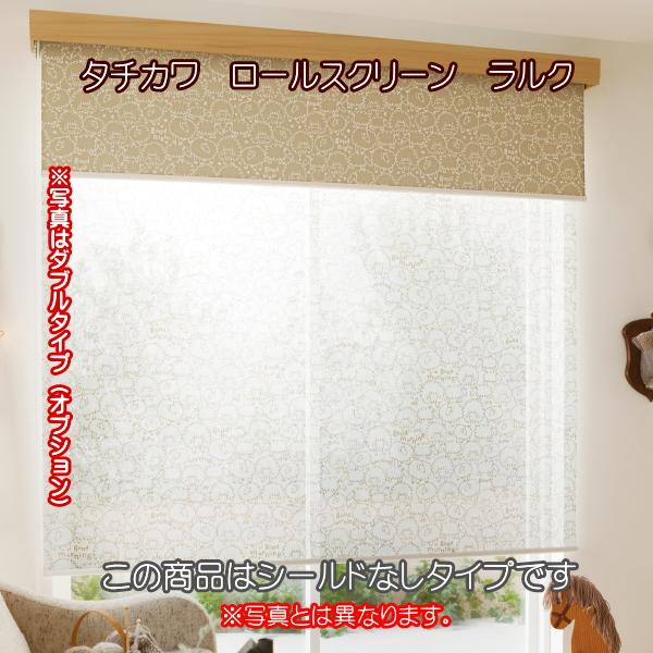 タチカワ ロールスクリーン ラルク 防炎 ウォッシャブル 生地:モニー RS7042 幅160.5~200cmX丈201~250cmまで(シールドなし)