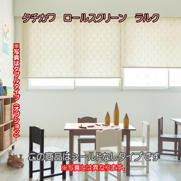 タチカワ ロールスクリーン ラルク 防炎 ウォッシャブル 生地:ポム RS7043 幅49.5~80cmX丈30~49cmまで(シールドなし)
