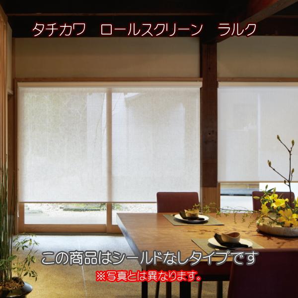 タチカワ ロールスクリーン ラルク 防炎 生地:ヤワラ RS7064・RS7065 幅80.5~120cmX丈201~240cmまで(シールドなし)