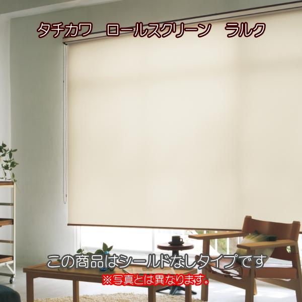 タチカワ ロールスクリーン ラルク 防炎 ウォッシャブル 生地:エブリ RS7121~RS7170 幅49.5~80cmX丈50~80cmまで(シールドなし)