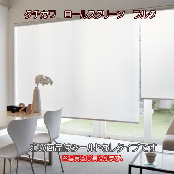 タチカワ ロールスクリーン ラルク 防炎 ウォッシャブル 生地:デイズ RS7211~RS7219 幅250.5~270cmX丈201~250cmまで(シールドなし)