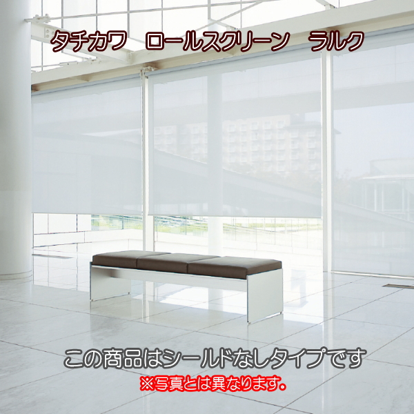 タチカワ ロールスクリーン ラルク 防炎 水拭きOK 生地:ウィンディ RS7296~RS7301 幅160.5~200cmX丈201~250cmまで(シールドなし)
