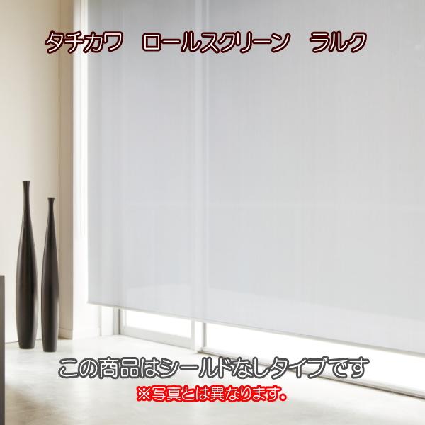 タチカワ ロールスクリーン ラルク 防炎 水拭きOK 生地:アルファ RS7305・RS7306・RS7307 幅80.5~120cmX丈81~120cmまで(シールドなし)