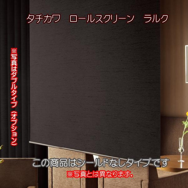 タチカワ ロールスクリーン ラルク 防炎 遮光1級 生地:アジェント RS7456・RS7457・RS7458 幅25~49cmX丈50~80cmまで(シールドなし)