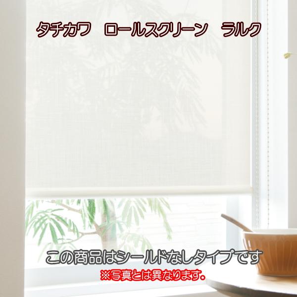 タチカワ ロールスクリーン ラルク 防炎 ウォッシャブル 生地:シフォン RS7603~RS7608 幅120.5~160cmX丈121~160cmまで(シールドなし)
