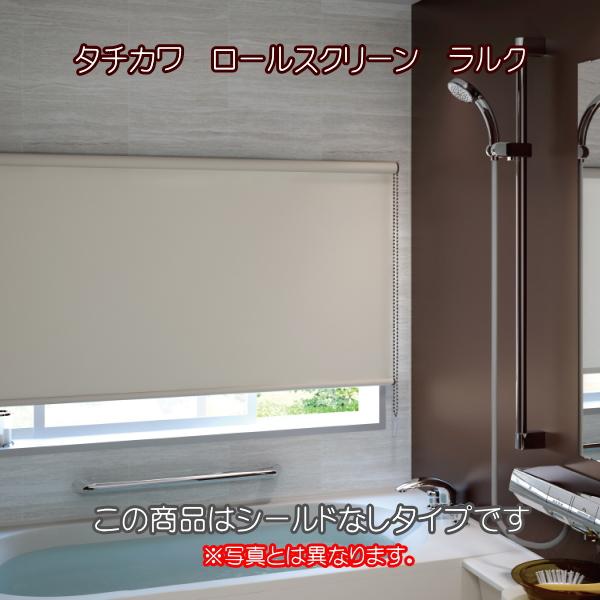 タチカワ 浴室用ロールスクリーン ラルク 防炎 遮光2級 はっ水 防カビ 生地:ソンブル RS7711 RS7712 RS7713 幅25~49cmX丈201~230cmまで(シールドなし)