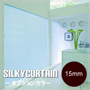 ブラインド タチカワブラインド シルキーカーテン 15mmスラット ビジュアルカラー ベルベットカラー マジカルカラー 幅221cm~240cmX高さ161~180cmまで