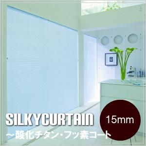 ブラインド タチカワブラインド シルキーカーテン 15mmスラット 酸化チタンコート フッ素コート 幅201cm~220cmX高さ161~180cmまで
