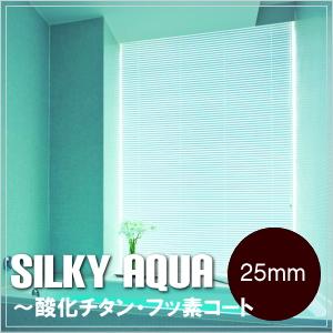 ブラインド タチカワブラインド 水まわり用ブラインド シルキーアクア 25mmスラット フッ素コート 幅41cm~80cmX高さ121~140cmまで