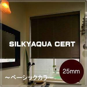 ブラインド タチカワブラインド 水まわり用 シルキーサートアクア 25mmスラット ベーシックカラー 遮熱コート 幅81cm~100cmX高さ201~220cmまで
