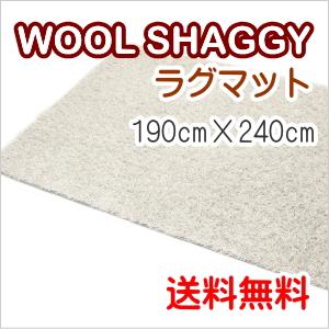 シャギーラグ カーペット 3畳 ホットカバーOK ウール100% 190X240cm